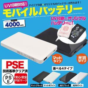 モバイルバッテリー 4000mAh プリント用モバイルバッテリー 充電器 大容量 スマホアクセサリー|selectshopsig