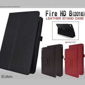 Fire HD 8 2016 ケース レザースタンドケース カバー Amazon アマゾン タブレッ...