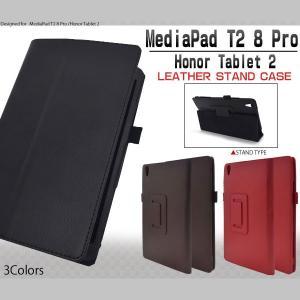 MediaPad T2 8 Pro/Honor Tablet 2/Honor Pad 2 ケース レザーケース カバー selectshopsig