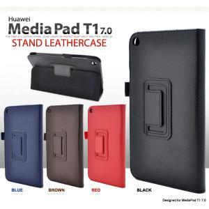 MediaPad T1 7.0 ケース レザーケース カバー メディアパッド ファーウェイ タブレットケース selectshopsig