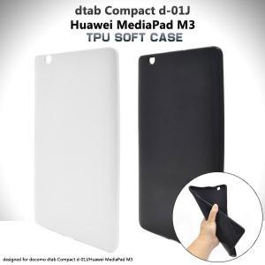dtab Compact d-01J/MediaPad M3 ケース TPUソフトケース カバー selectshopsig