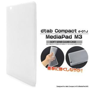 dtab Compact d-01J/MediaPad M3 ケース セミクリアTPUソフトケース カバー selectshopsig