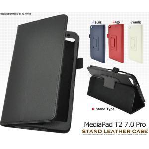 MediaPad T2 7.0 Pro ケース レザーケース カバー メディアパッド ファーウェイ タブレットケース selectshopsig