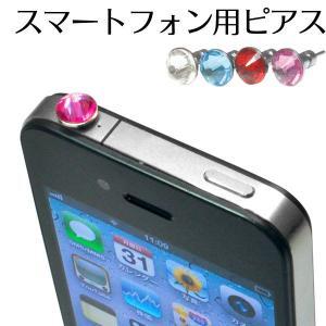 スマートフォンピアス iPhone/iPad/GALAXY|selectshopsig