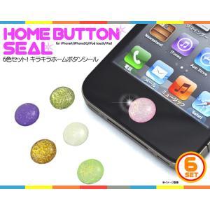 iPhone/iPod touch/iPad キラキラホームボタンシール|selectshopsig