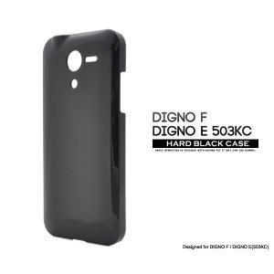 DIGNO F DIGNO E 503KC ケース ブラック ハードケース カバー|selectshopsig