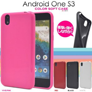 Android One S3 ケース カラーソフトケース カバー|selectshopsig