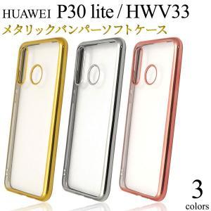 HUAWEI P30 lite HWU36 P30 lite Premium HWV33 ケース ソフトケース メタリックバンパー カバー スマホケース selectshopsig