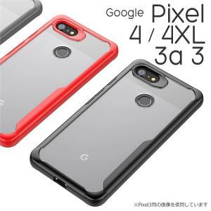 Pixel4 Pixel4XL ケース ハードケース カラーバンパークリアケース カバー ピクセル フォー フォーエックスエル スマホケース selectshopsig
