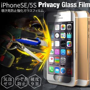iPhone SE 5s 5 フィルム 液晶保護フィルム 覗き見防止&強化ガラスフィルム