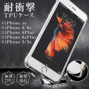 iPhone 6s/6/6sPlus/6/SE/5s/5 ケース 耐衝撃TPUケース ソフトケース シリコンケース|selectshopsig