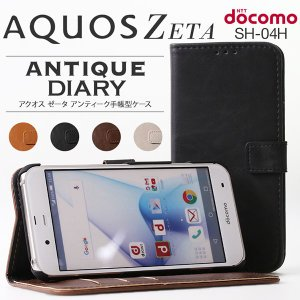 AQUOS ZETA SH-04H ケース 手帳型 アンティークレザー手帳型ケース カバー アクオス...