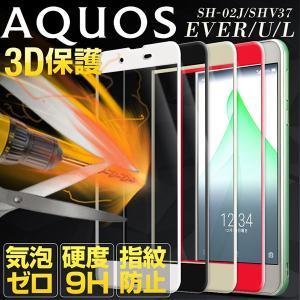 AQUOS EVER SH-02J/U SHV37/L UQ mobile フィルム 3Dカラー液晶保護フィルム 9H 強化ガラス 液晶 保護 シール アクオス スマホフィルム|selectshopsig
