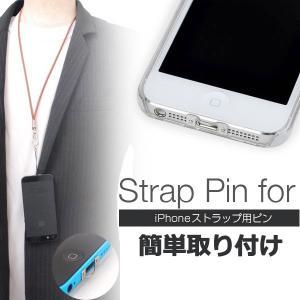 iPhone ストラップ金具 ネックストラップ取り付け可 X/8/8Plus/7/7Plus/6s/...