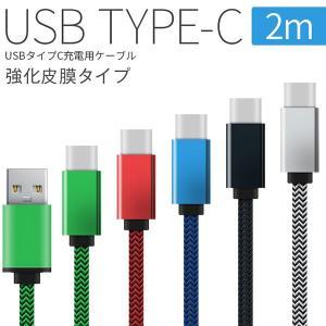 USB type-c 充電用2m強化皮膜充電ケーブル スマホグッズ|selectshopsig
