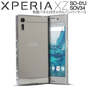 Xperia XZs XZ ケース 背面パネル付きバンパーメタルケース カバー|selectshopsig