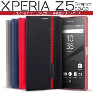 Xperia Z5 Compact ケース 手帳型 トリコロールカラー手帳型フリップケース 手帳 レザー カバー エクスペリア z5 コンパクト SO-02H|selectshopsig