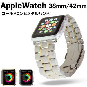 Apple Watch アップル ウォッチ 交換用ベルト ゴールドコンビメタルバンド カバー selectshopsig