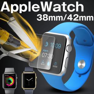 Apple Watch アップル ウォッチ フィルム 液晶保護フィルム 9H 強化ガラスフィルム selectshopsig