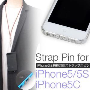 iPhone5s iPhone5 iPhone5c ストラップ金具 ネックストラップ取り付け可 アイフォン スマホアクセ|selectshopsig