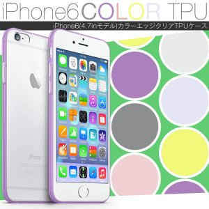 iPhone6s iPhone6 ケース カラーエッジクリアケース ソフトケース アイフォンケース|selectshopsig