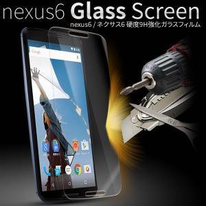 Nexus6 強化ガラスフィルム 硬度9H 保護フィルム ネクサス 液晶保護フィルム スクリーンガード プロテクター|selectshopsig
