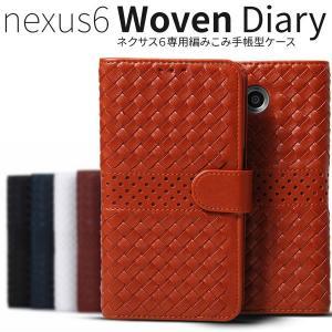 Nexus6 ケース 編みこみ手帳型ケース 手帳型ケース|selectshopsig