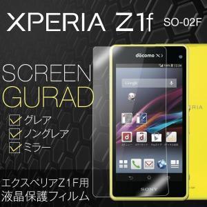 Xperia Z1 f 液晶保護フィルム スクリーンガード エクスペリア Z1 f SO-02F|selectshopsig