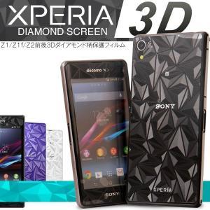 Xperia Z1/Z1f/Z2 液晶保護フィルム 前後3Dダイアモンド柄 表面裏面セット エクスペリア Z1/Z1f/Z2|selectshopsig