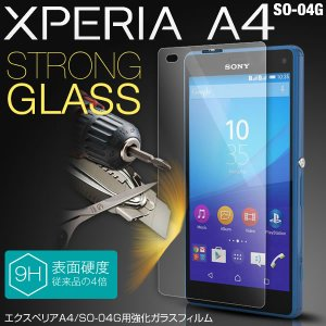 Xperia A4 SO-04G 強化ガラス液晶保護フィルム