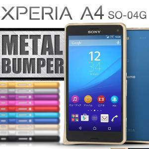 Xperia A4 SO-04G ケース アルミメタルバンパー ケース カバー