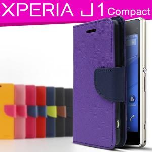 Xperia J1 Compact コンビネーションカラー手帳型ケース 手帳型ケース