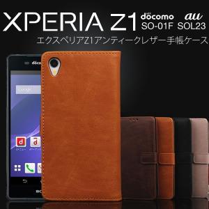 Xperia Z1 ケース 手帳型ケース アンティークレザー手帳ケース エクスペリア Z1 SO-01F SOL23|selectshopsig