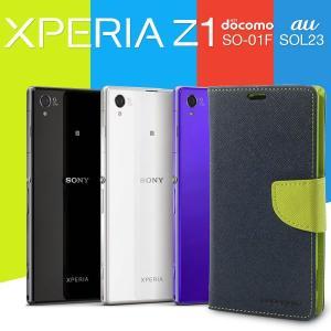 Xperia Z1 ケース 手帳型ケース コンビカラーレザーケース エクスペリア Z1 SO-01F SOL23|selectshopsig