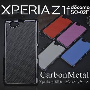 Xperia Z1 f ケース カーボンメタルケース メタルケース Z1 f SO-02F|selectshopsig