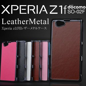 Xperia Z1 f レザーメタルケース メタルケース ハードケース レザーケース エクスペリア Z1 f SO-02F|selectshopsig