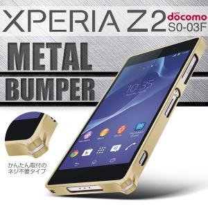 Xperia Z2 ケース 極薄メタルバンパー アルミ バンパー エクスぺリア Z2 SO-03F|selectshopsig