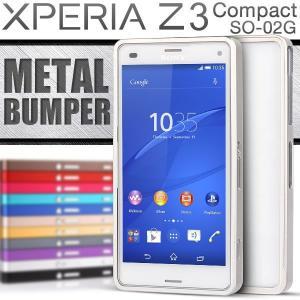 Xperia Z3 Compact ケース スライド式メタルバンパー バンパーケース エクスペリア Z3 コンパクト SO-02G