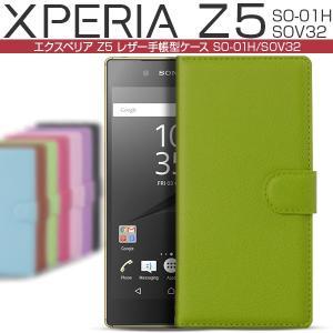 Xperia Z5 ケース 手帳型 レザー手帳型ケース 手帳 レザー カバー エクスペリア z5 SO-01H/SOV32/501SO|selectshopsig