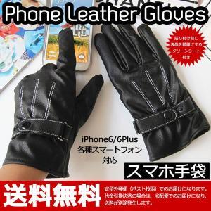 スマホ手袋 スマートフォン対応 レザーグローブ メンズ 手袋|selectshopsig