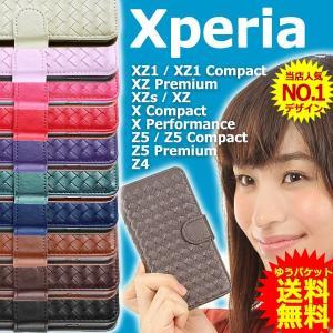 Xperia XZ Premium XZs XZ X Compact X Performance Z5 Z5Compact Z5Premium Z4 ケース 手帳型 横 スマホケース|selectshopsig