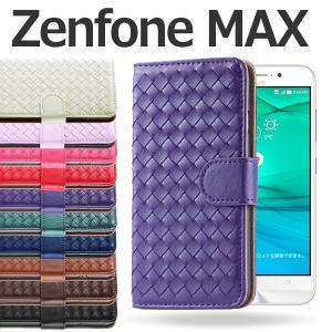 Zenfone Max ケース 手帳型 編み込み手帳型ケース レザーケース メッシュ ゼンフォン マックス ZC550KL ケース カバー|selectshopsig