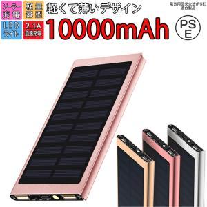 モバイルバッテリー 軽量 薄型 ソーラーモバイルバッテリー 充電器セット 大容量 10000mAh ...