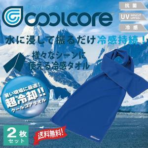 正規品 冷感 クールコアタオル 2枚セット 極冷えタオル 冷感タオル 冷却タオル ひんやり 接触冷感...