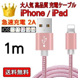 USB充電・データ転送 合金急速充電ケーブル  優質ナイロンを使用、精密に編み、纏わらない。  ケー...