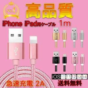 充電ケーブル 1m  iphone Lightning 断線...