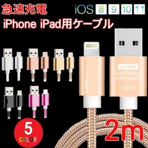 iPhone 充電ケーブル 2m 高品質 Lightning...