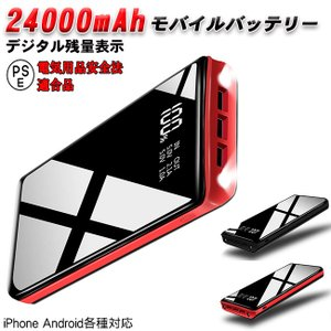 モバイルバッテリー 大容量 24000mAh 鏡面 スマホ充電器 iPhone Apple andr...