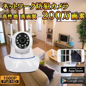 日本語アプリでさらに簡単操作  女性も安心簡単設定  防犯用 事務所の来客確認  お年寄りの見守り ...