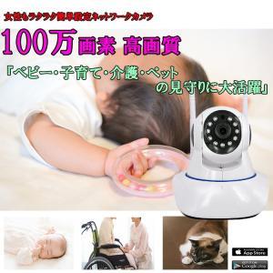 日本語アプリで女性も簡単設定  高画質 100万画素 ネットワークカメラ ペットカメラ ベビーモニタ...